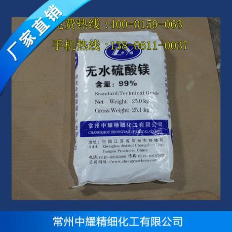 硫酸镁供应商