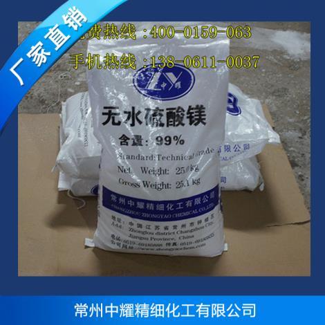 硫酸镁生产厂家