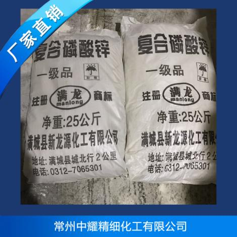 復合磷酸鋅