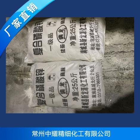 復合磷酸鋅供應商