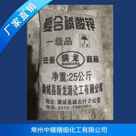 復合磷酸鋅生產廠家