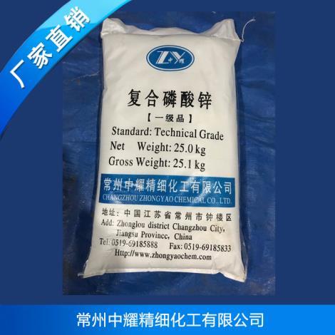 磷酸锌供应商