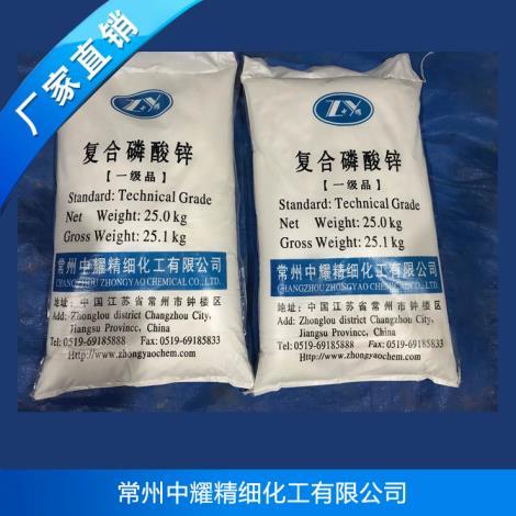 磷酸鋅供應商