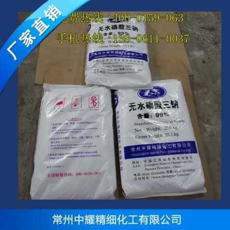 磷酸三钠无水生产厂家
