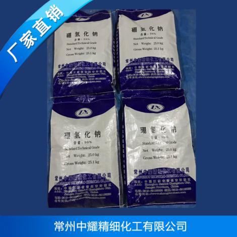 硼氢化钠直销