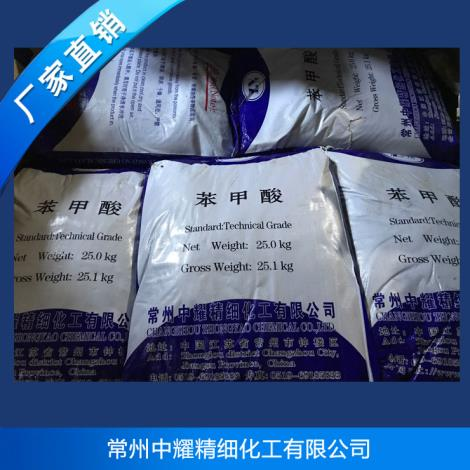 苯甲酸供应商