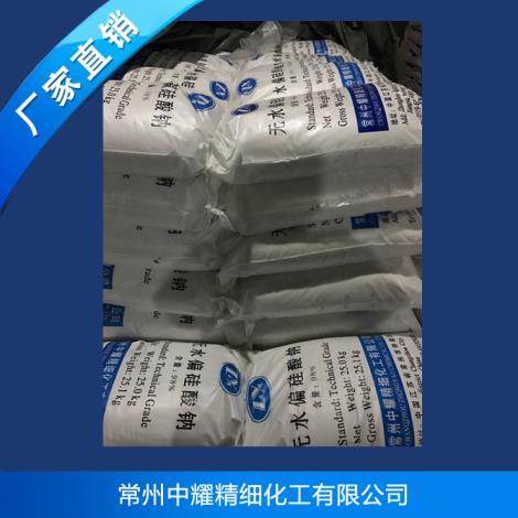 无水偏硅酸钠生产厂家