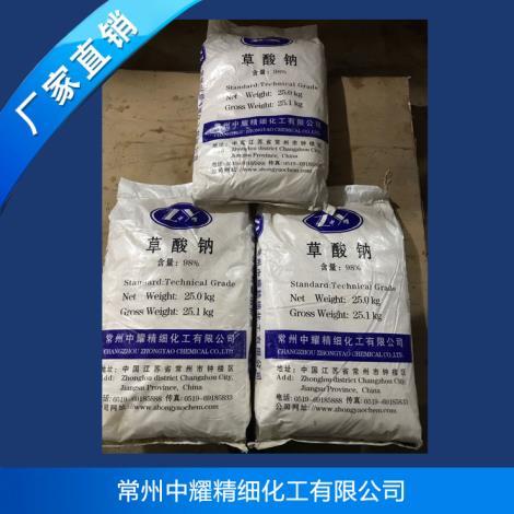 乙二酸钠供应商