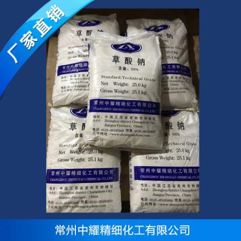 乙二酸钠生产厂家