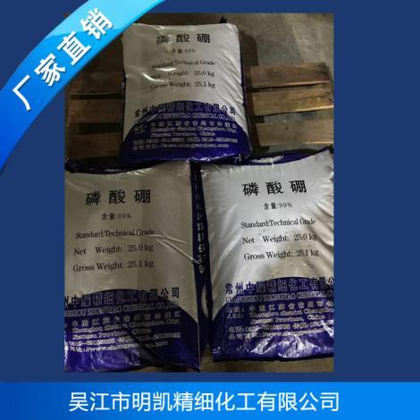 磷酸硼直销