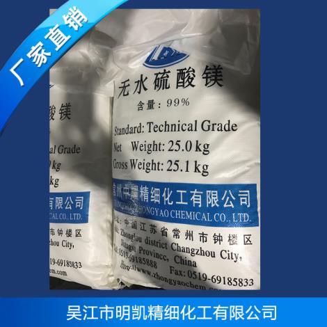 无水硫酸镁直销