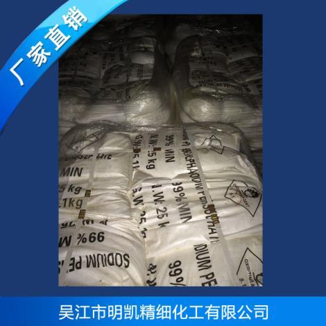 过硫酸钠生产