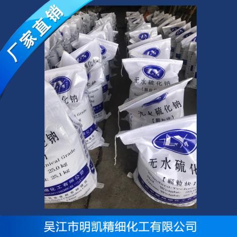 无水硫化钠生产