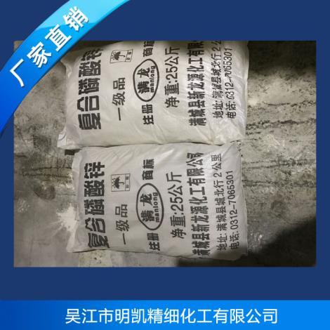 复合磷酸锌生产