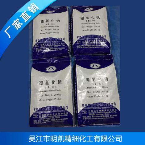 硼氢化钠生产