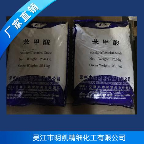 苯甲酸生产