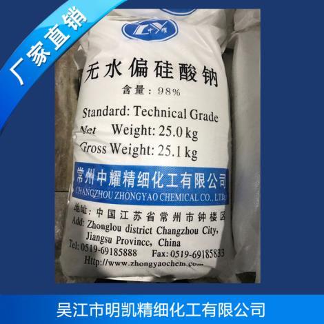 无水偏硅酸钠生产