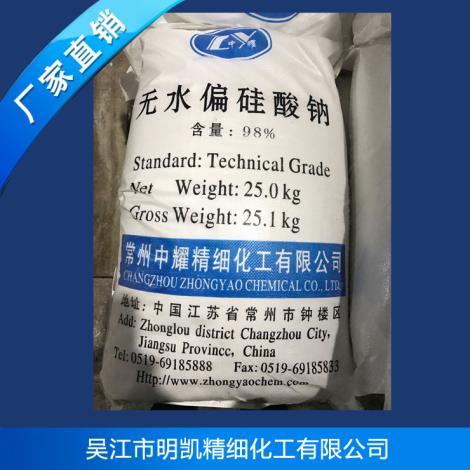 零水偏硅酸钠生产