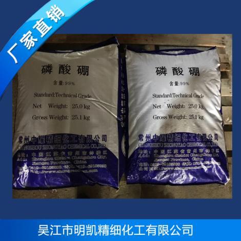 磷酸硼批发
