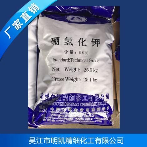 硼氢化钾批发