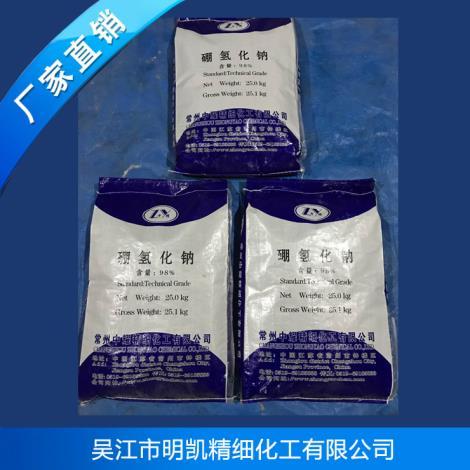硼氢化钠批发