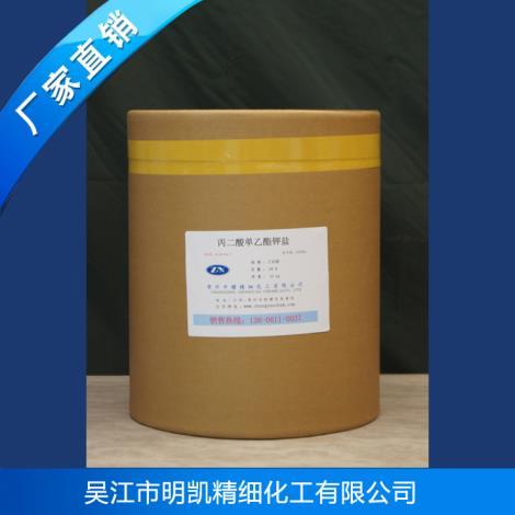 丙二酸单乙酯钾盐