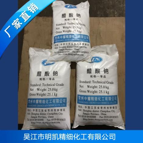 醋酸钠(三水)
