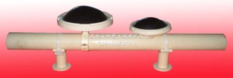 穹形曝气器
