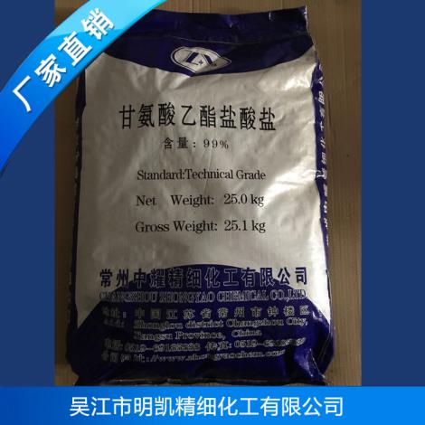 甘氨酸乙酯盐酸盐