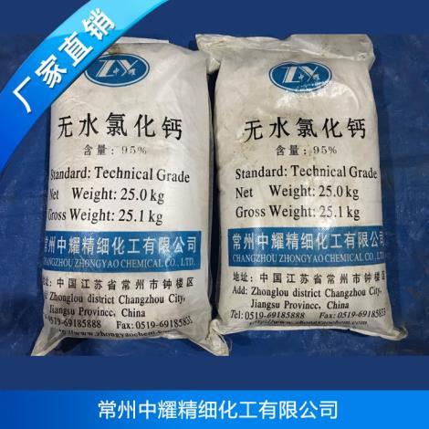 氯化钙(无水)