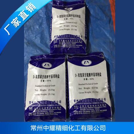 D-双氢苯甘氨酸邓钠盐