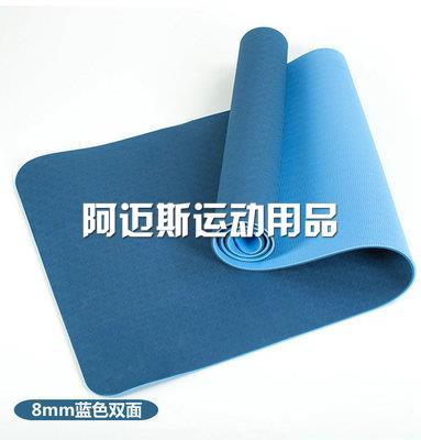 8mm瑜伽垫