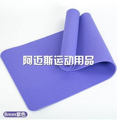 8mm瑜伽垫厂家