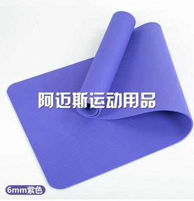 平板支撑瑜伽垫定制