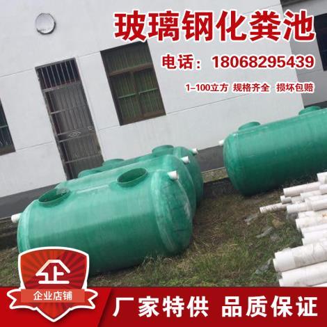 廠家直銷玻璃鋼化糞池各種尺寸污水處理設備