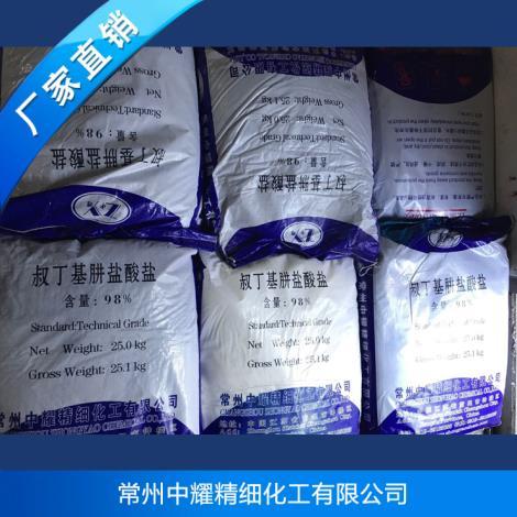 叔丁基肼盐酸盐