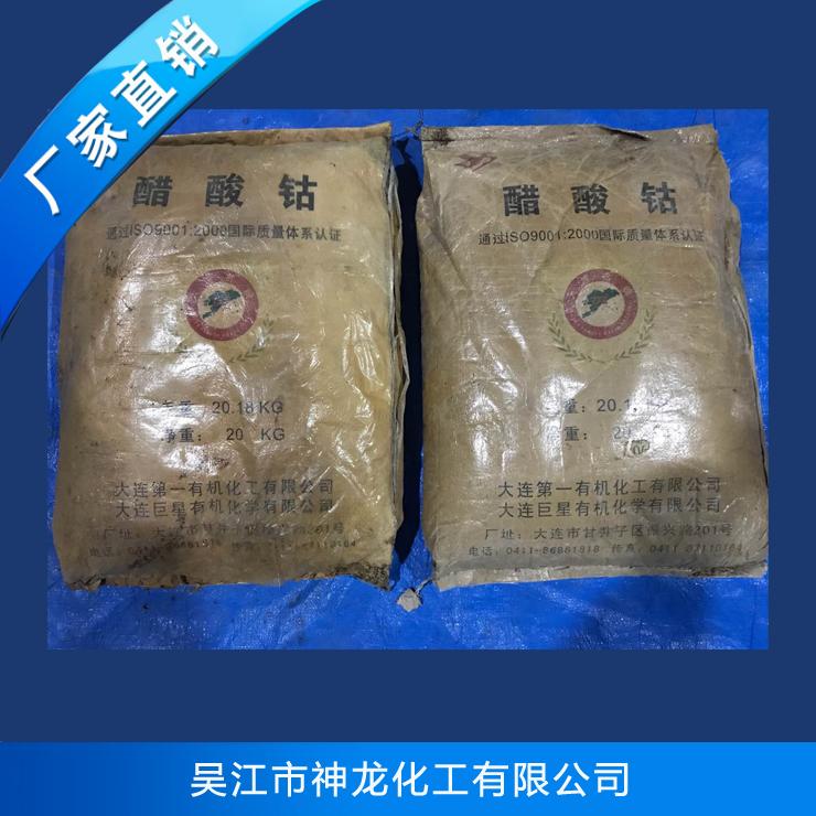 醋酸钴  (乙酸钴)