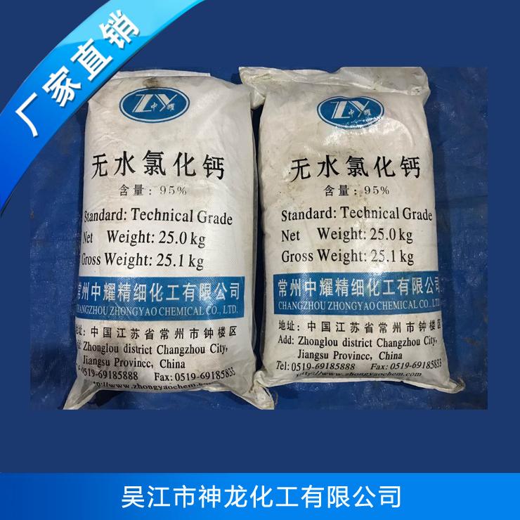 无水氯化钙