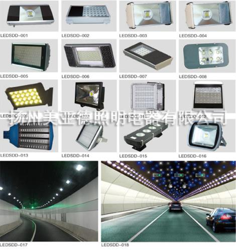南通LED隧道燈