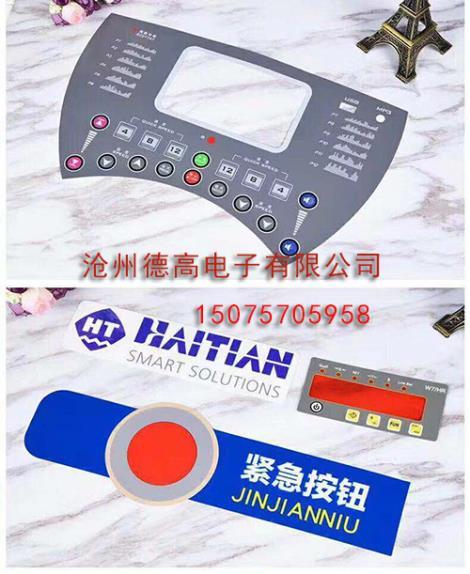 PC控制面板贴膜