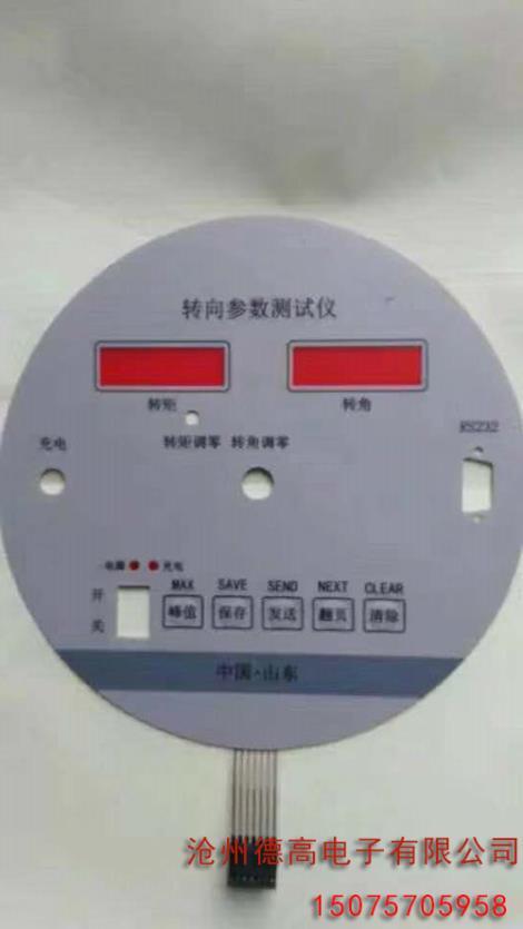PC电子仪器面板贴膜供货商
