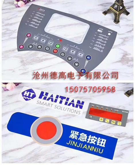 PC面板贴膜加工厂家