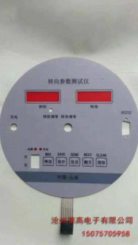 PET电子仪器面板贴膜供货商