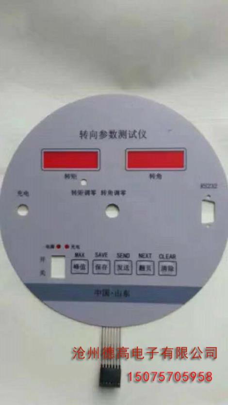 PVC电子仪器面板贴膜供货商