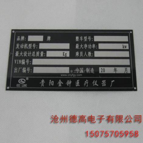 铝制标牌供货商