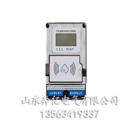 水电双计智能刷卡控制器定制