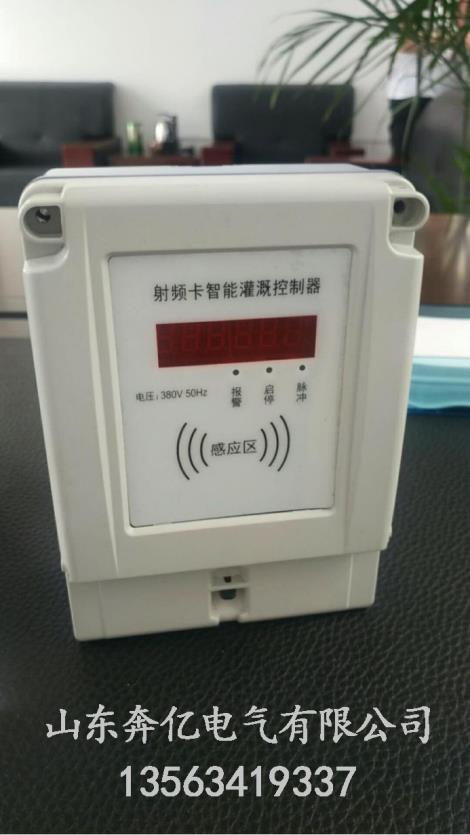 水电双计智能刷卡控制器加工