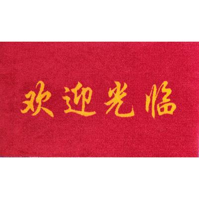尼龙印花毯垫