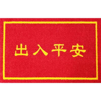 尼龙印花毯垫直销