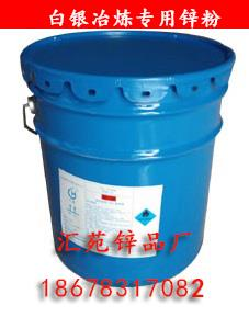 白银冶炼专用锌粉直销